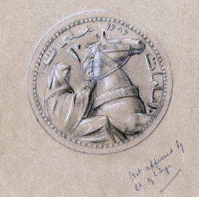 Lybian Coin Design c. 1959